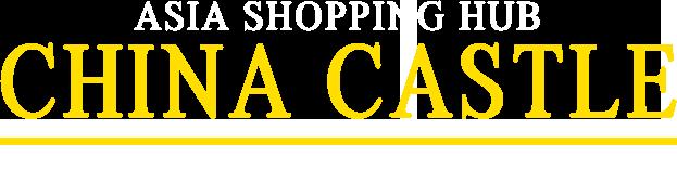 ASIA SHOPPING HUB. CHINA CASTLE. 亚洲的购物中心 中国城